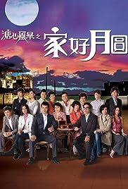 Gar ho yuet yuen Poster