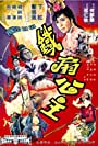 Tie shan gong zhu (1966)