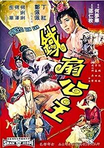 itunes uk movie downloads Tie shan gong zhu by Meng Hua Ho [[480x854]