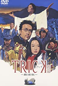 Primary photo for Trick: The Movie