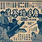 Tang shou tai quan dao (1972)