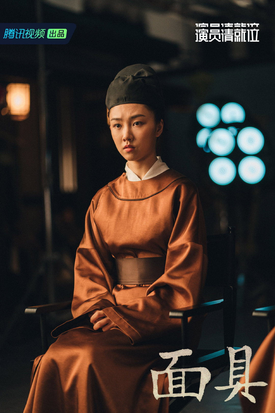 Cherry Ngan in Mian Ju (2019)