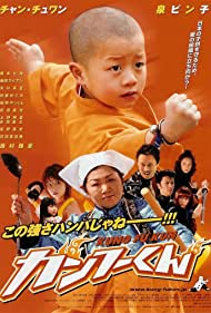 Kanfû-kun (2007)