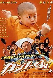 Kung Fu Kid Poster