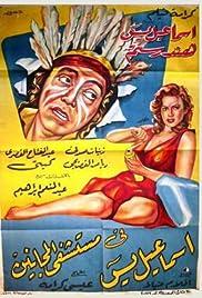 Ismail Yasseen fi mostashfet al-maganin(1958) Poster - Movie Forum, Cast, Reviews
