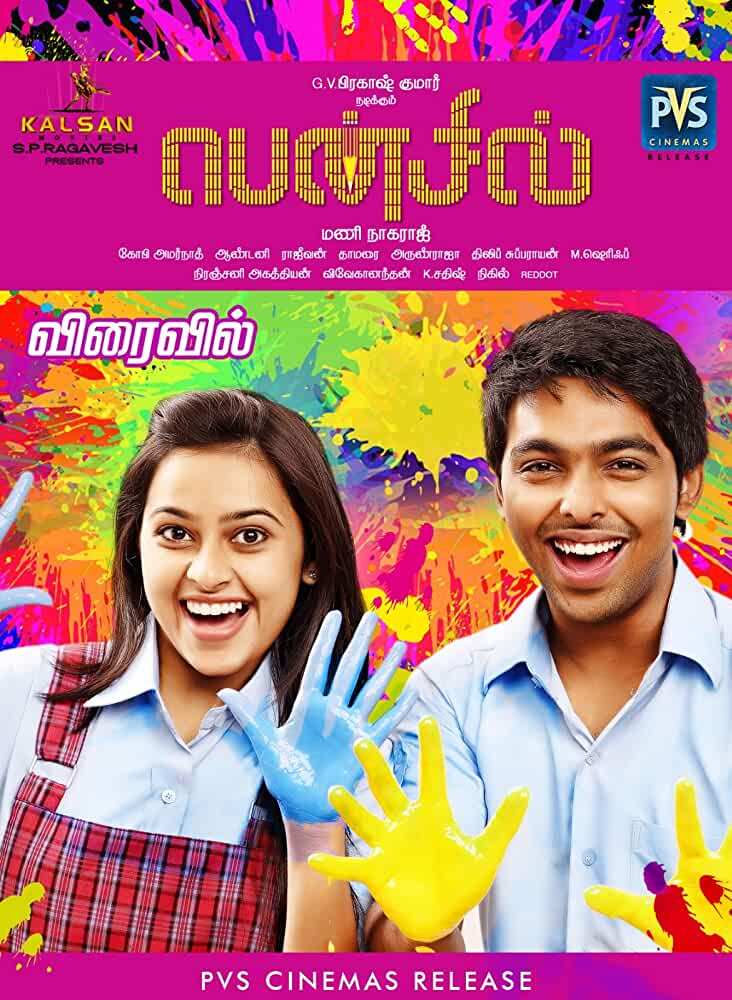 Pencil (2016) Hindi Dubbed Shemaroo WEB-DL x264 AAC