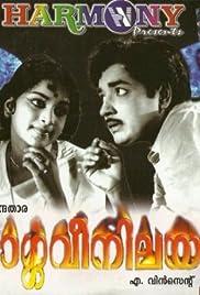 Bhargavi Nilayam Poster