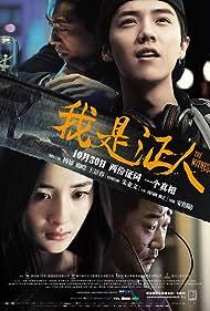 Wo shi zheng ren (2015)