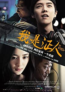 Top 10 sites to download new movies Wo shi zheng ren by Leste Chen [x265]