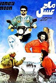 Mah-e asal (1993)