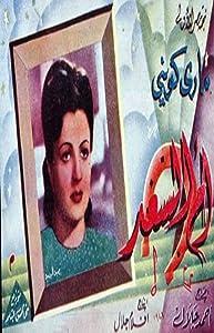 Movies database download Omm el Saad by [640x320]