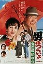 Otoko wa tsurai yo: Torajiro kurenai no hana (1995) Poster