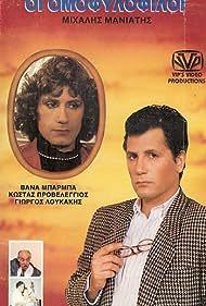 Oi omofylofiloi (1988)