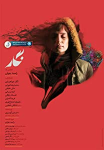 Best movies downloads website Negar by Hamid Nematollah [HDR]