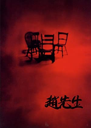 Ping Shu (novel) Mr. Zhao Movie