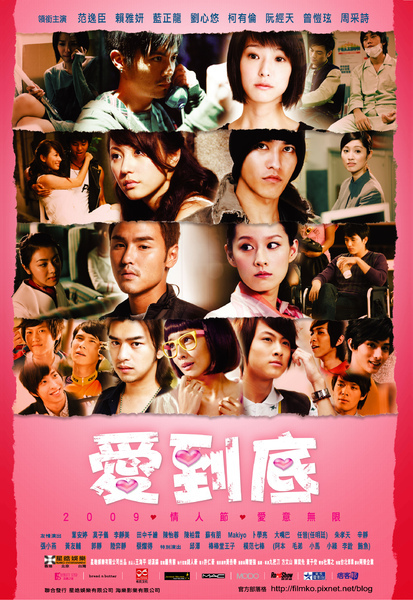 Bo-lin Chen, Annie Liu, Blue Cheng-Lung Lan, Megan Lai, Ethan Juan, Kai-Syuan Tzeng, Van Fan, and Tracy Chou in Ai dao di (2009)