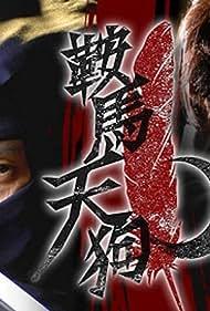 Kurama tengu (2008)