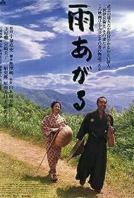Ame agaru (2000) Poster - Movie Forum, Cast, Reviews