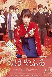 Chihayafuru Part I Poster