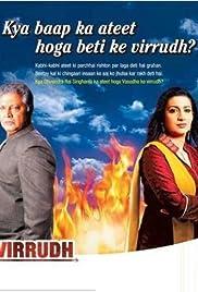 Virrudh: Har Rishta Ek Kurukshetra (TV Series 2007–2008) - IMDb