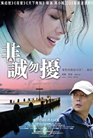 Fei cheng wu rao (2008) Poster - Movie Forum, Cast, Reviews