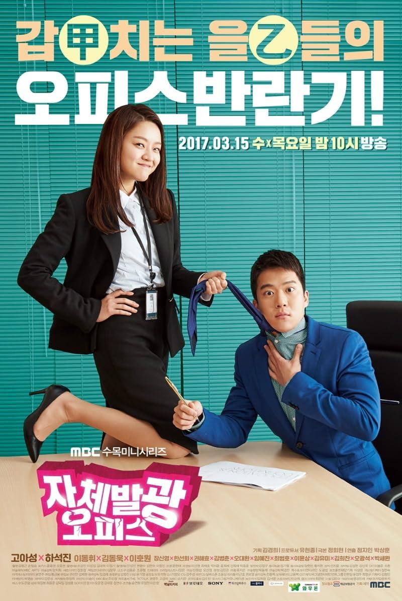Radiant Office – Season 1