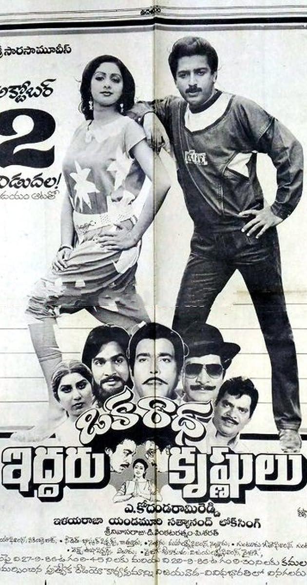 Oka Radha Iddaru Krishnulu (1986) - Photo Gallery - IMDb