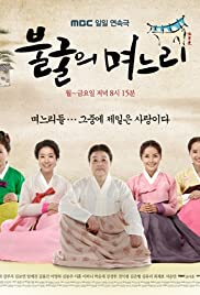 Indomitable Daughters-in-Law Poster