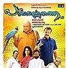 Kunchacko Boban, Jayaram, Salim Kumar, and Dharmajan Bolgatty in Panchavarnathatha (2018)