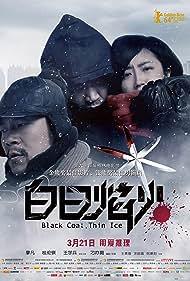 Bai ri yan huo (2014)