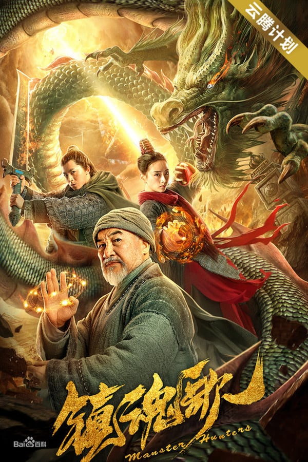 Monster Hunters (2021) Dual Audio Hindi 720p HDRip 900MB x264 AAC