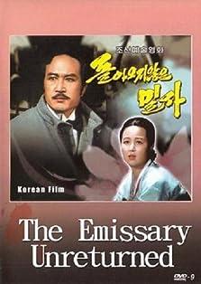An Emissary of No Return (1984)