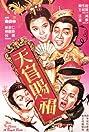 Tian guan ci fu (1985) Poster