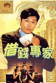 Jie qian zhuan jia (1997)