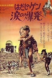 Hadashi no Gen: Namida no bakuhatsu Poster