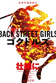 Back Street Girls: Gokudoruzu Poster