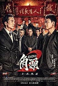 Jiao tou 2: Wang zhe zai qi (2018)