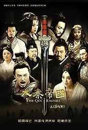 大秦帝国之纵横