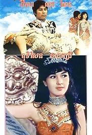 Puthisen Neang Kongrey Poster