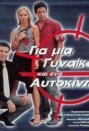 Gia mia gynaika ki ena aftokinito Poster