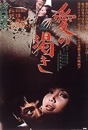 Ai no kawaki(1966) Poster - Movie Forum, Cast, Reviews