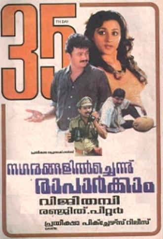 Jayaram, Sreenivasan, and Suparna Anand in Nagarangalil Chennu Raparkam (1990)