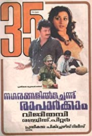 Nagarangalil Chennu Raparkam Poster