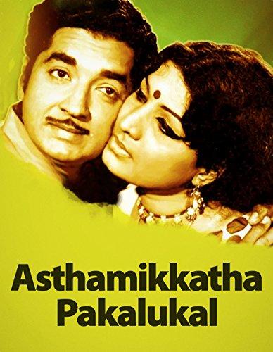 Asthamikkatha Pakalukal ((1981))