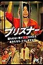 Prisoner (2008) Poster