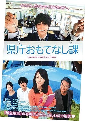 Kenchô omotenashi ka (2013)
