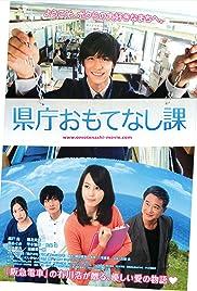 Kenchô omotenashi ka Poster