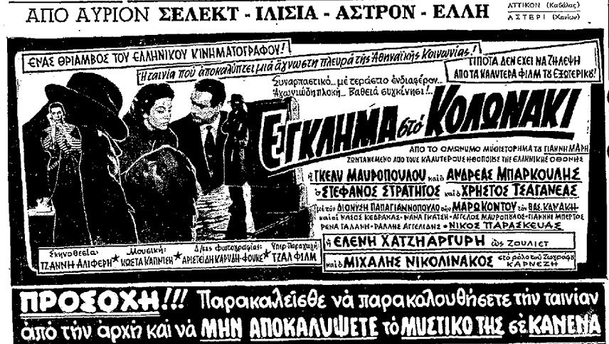 Eglima sto Kolonaki (1959)