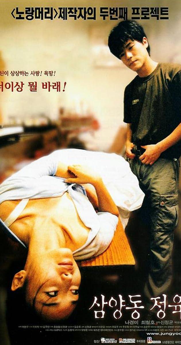 Image Samyangdong jeongyukjeom