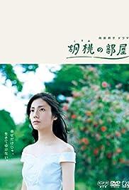 Kurumi no heya Poster